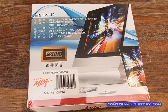 MBF-CDP0260 USB-C DP 케이블 사양