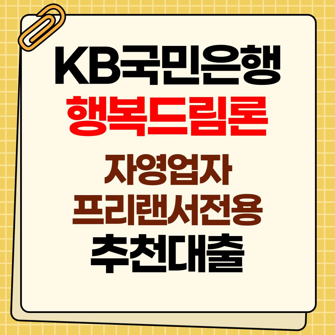 KB국민은행 KB행복드림론 자영업자 프리랜서