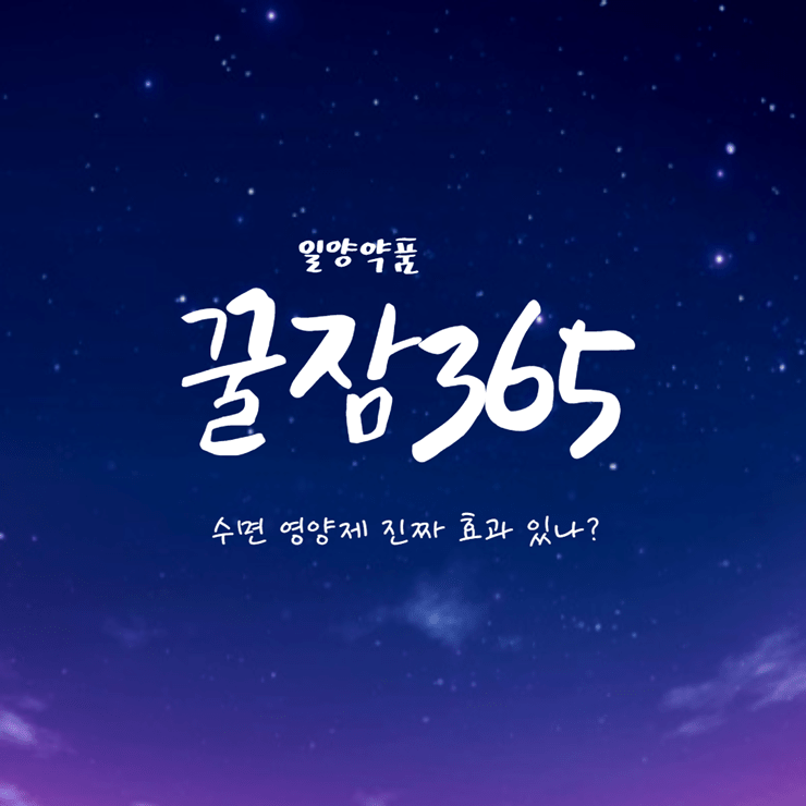꿀잠365