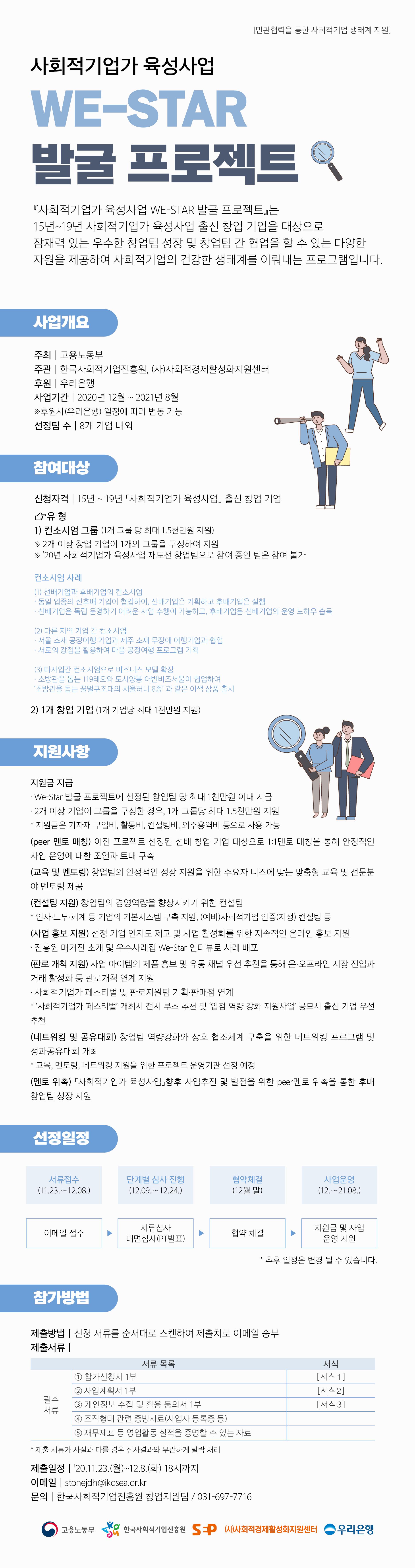 [공고] 한국사회적기업진흥원 | 「사회적기업가 육성사업 We-Star 발굴 프로젝트」참여기업 모집 공고
