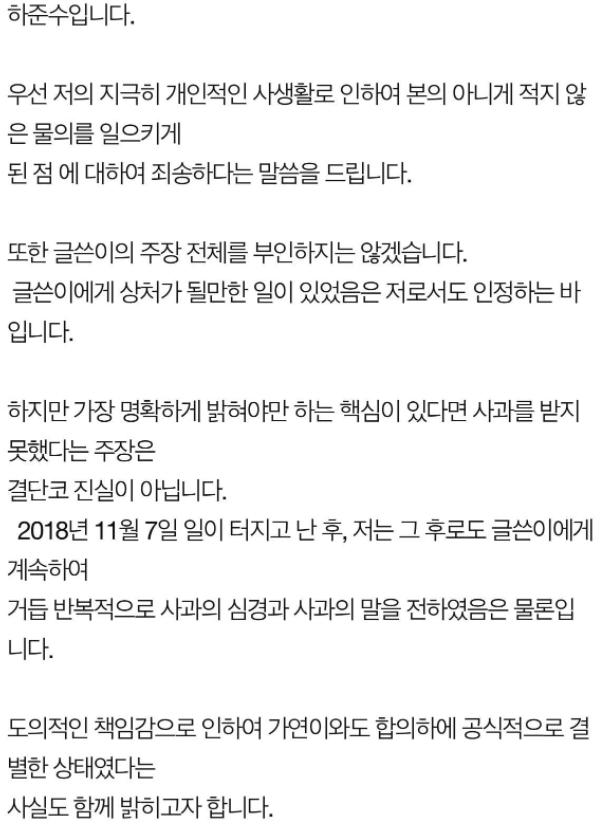 하준수-해명글
