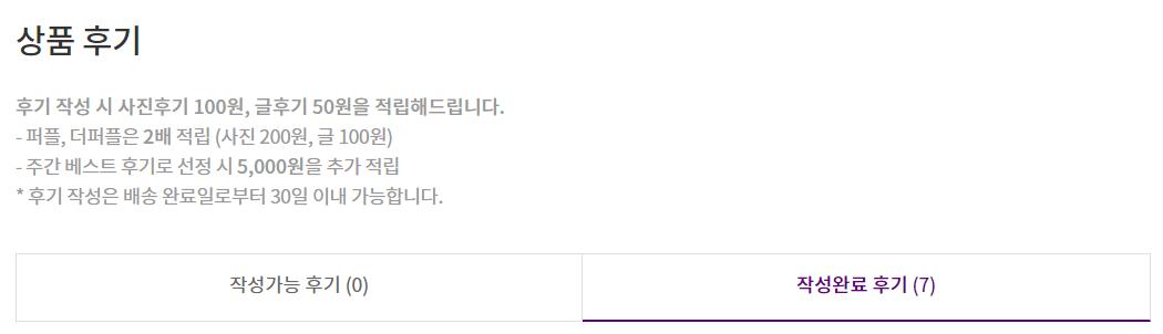 마켓컬리-상품-후기-작성-완료