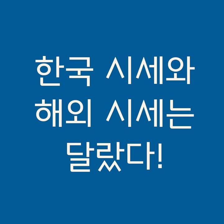 김프-한국시세