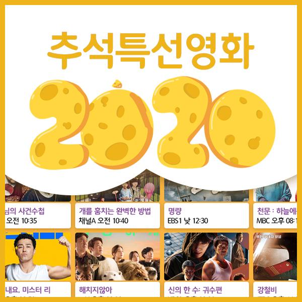 2020 추석 특선영화, 방송사 편성표 정리!
