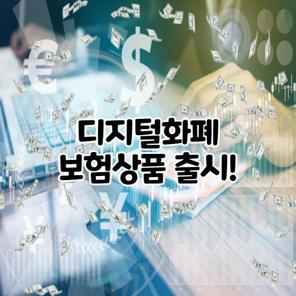 디지털 화폐 보험 상품 출시