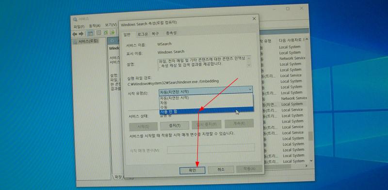 윈도우10 Windows Search 속성 시작 유형 설정