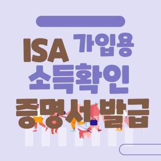 ISA가입용 소득확인증명서