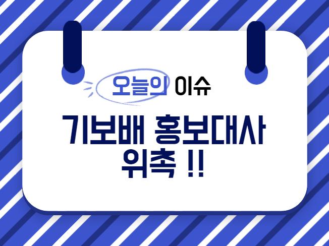 기보배 홍보대사,안산홍보대사