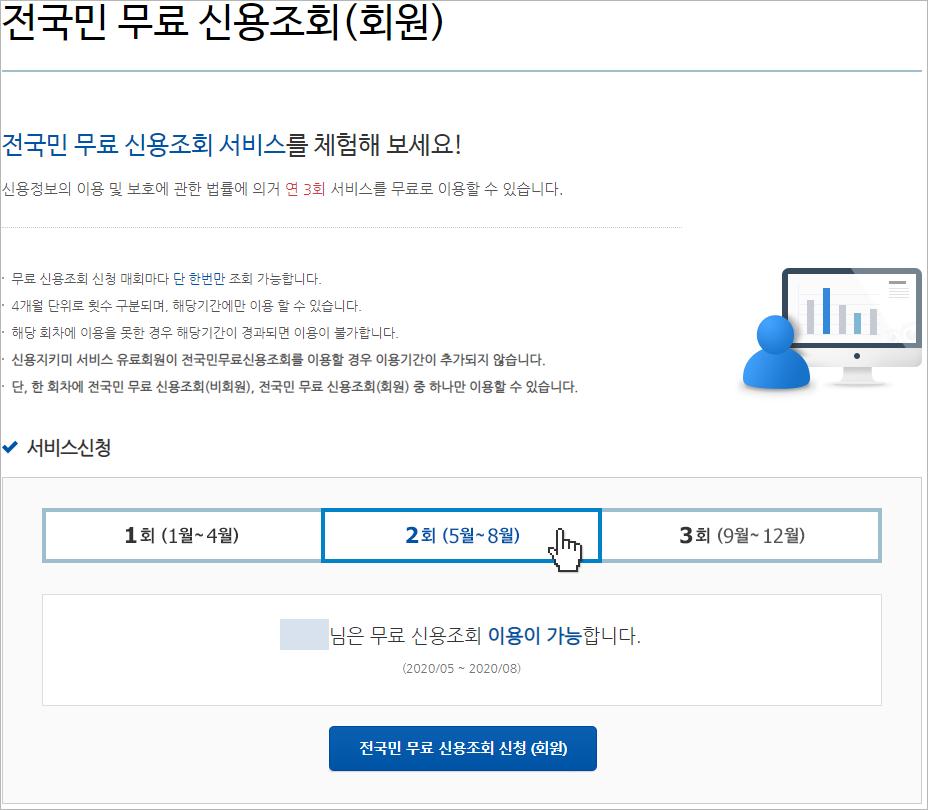 전국민 무료 신용조회 페이지