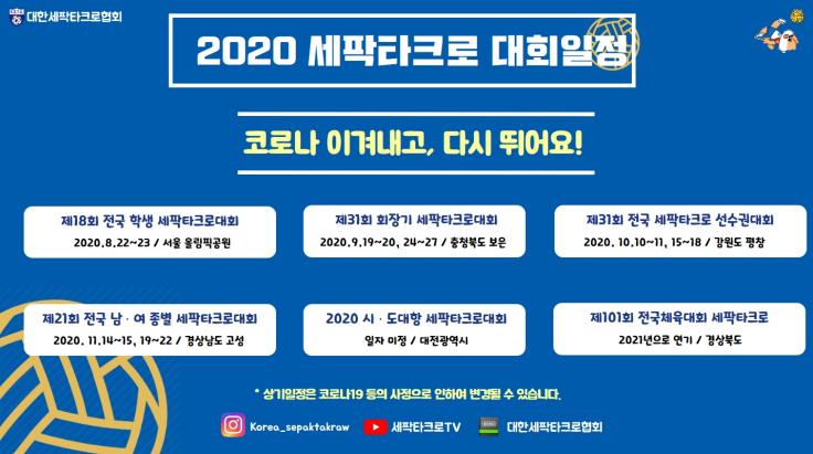 2020세팍타크로대회일정