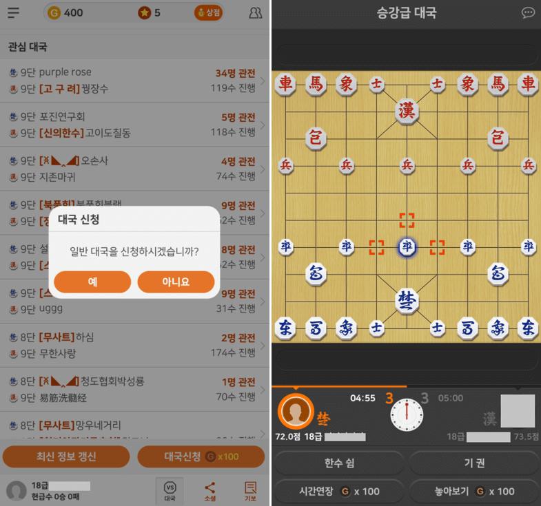 실시간-카카오장기-게임-대국-두기