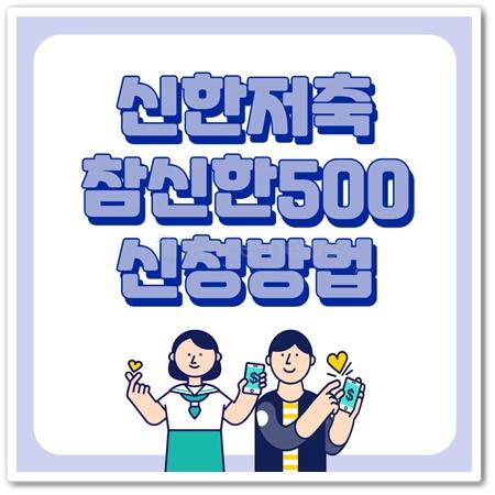 신한저축은행 참신한500