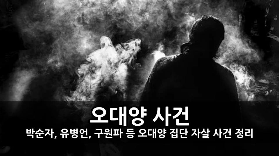 오대양 사건 - 박순자, 유병언, 구원파 등 오대양 집단 자살 사건 정리