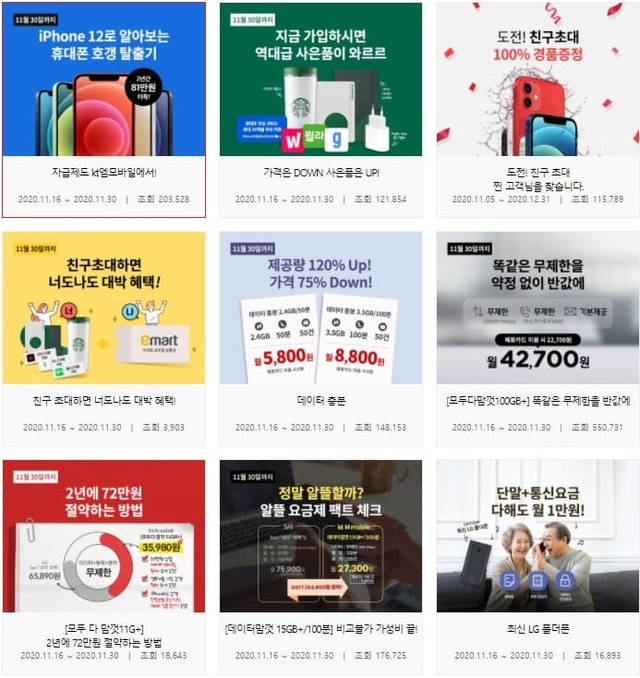 KT M 모바일 11월 행사 리스트
