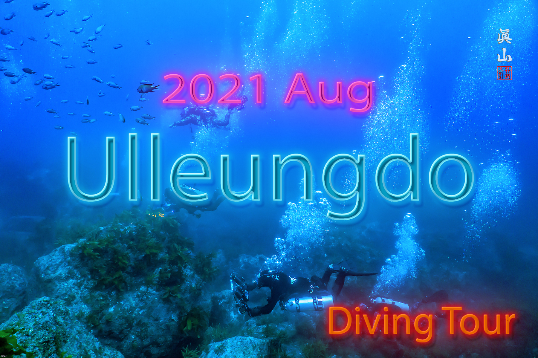 2021년 울릉도 다이빙 투어