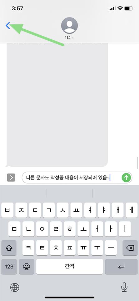 아이폰 문자 답장할 때 작성 중인 내용이 남아 있어요.
