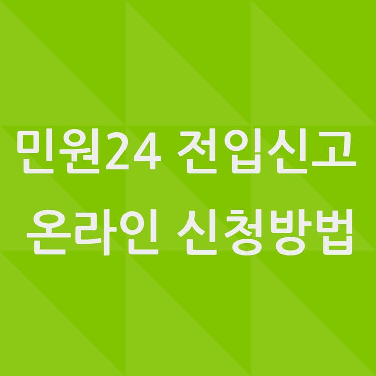 민원24 전입신고