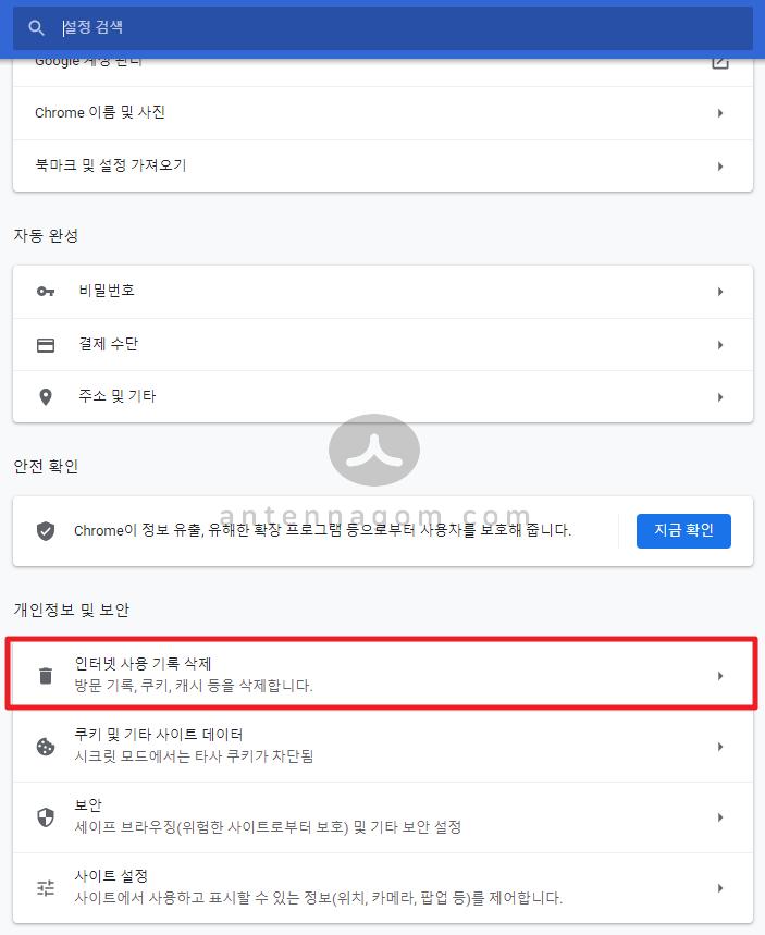 구글 크롬 메모리 최적화 02