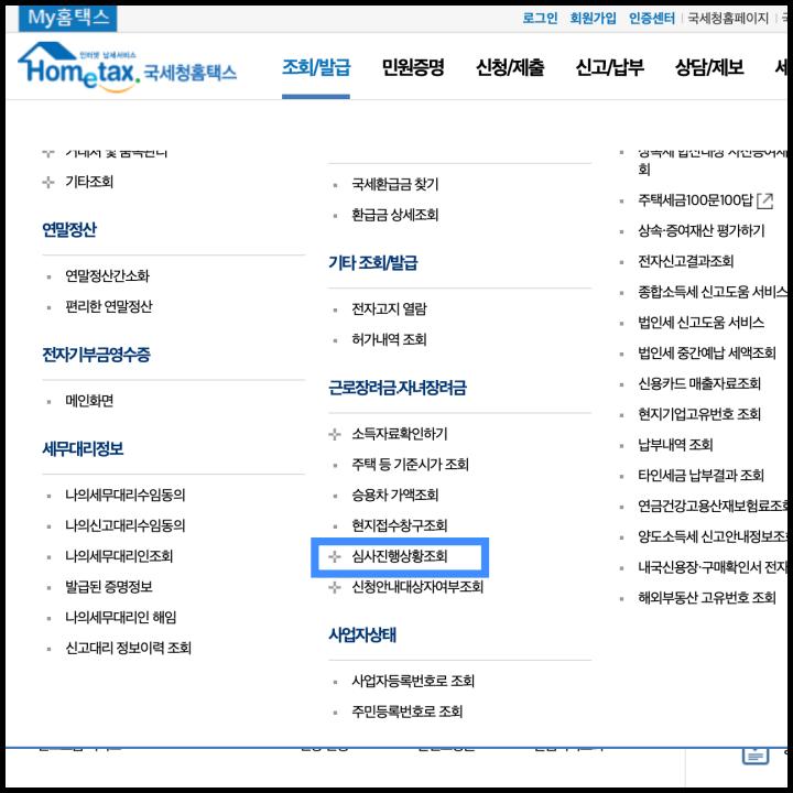 근로장려금-심사진행상황조회