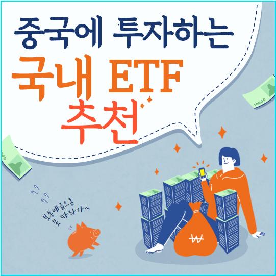중국 투자 etf 썸네일