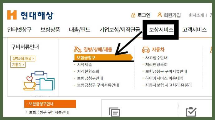 현대해상-홈페이지에서-보험금청구메뉴