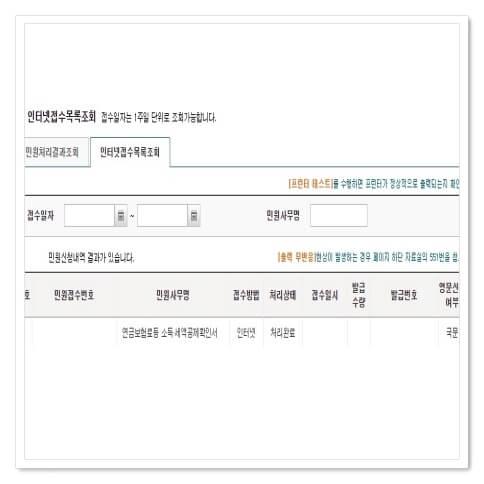 소득세액공제 확인서 민원처리현황