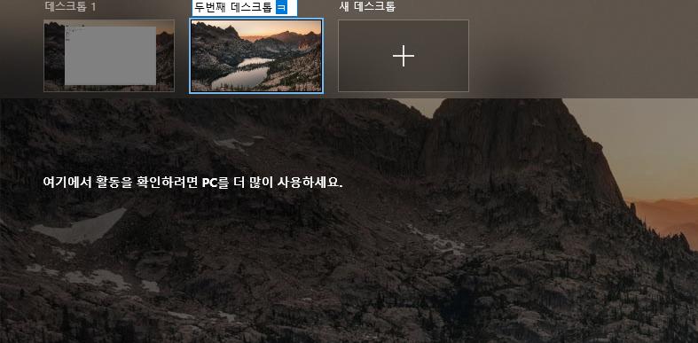 윈도우10 2004버전 바뀐점들