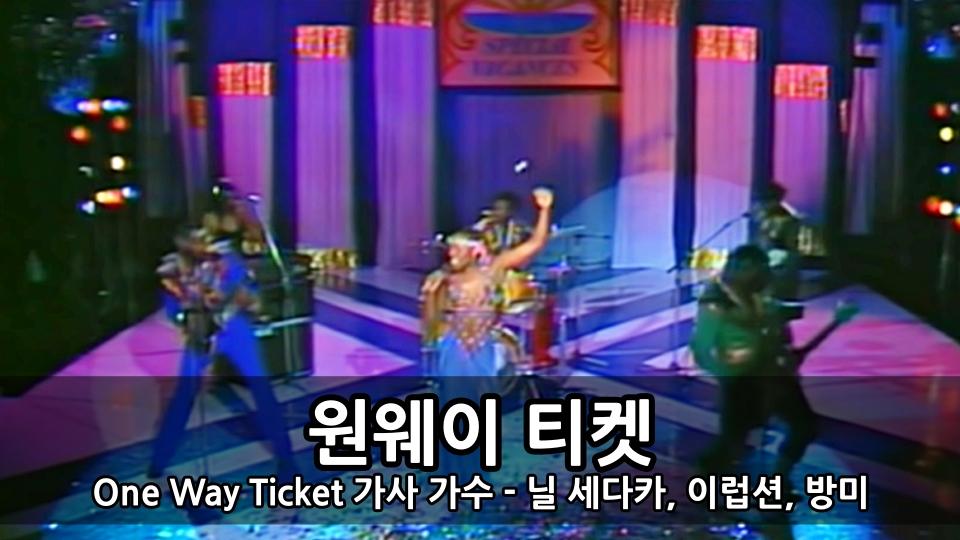 One Way Ticket(원웨이 티켓) 가사 가수 - 닐 세다카, 이럽션, 방미
