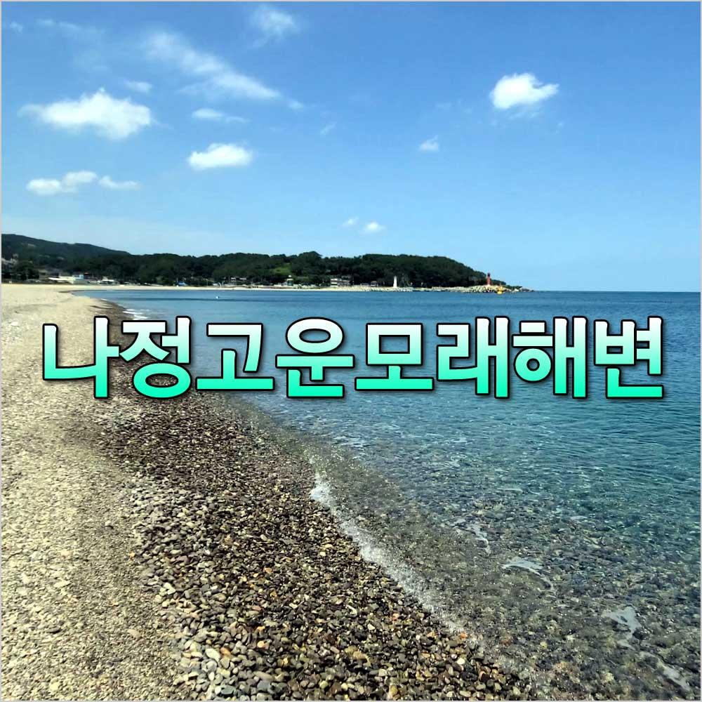 나정고운모래해변