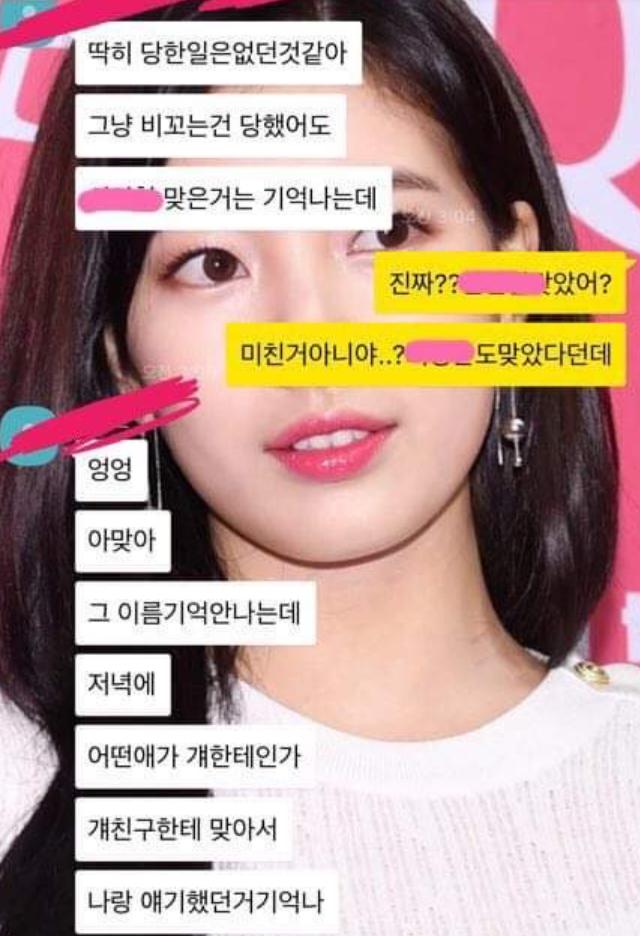 김동희 학폭 터지자 어머니가 바로 전화한 이유(+추가폭로 인스타)