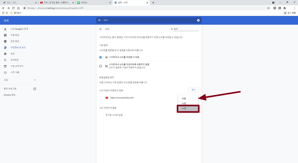 크롬 브라우저 소리 설정 방법ㆍ음소거