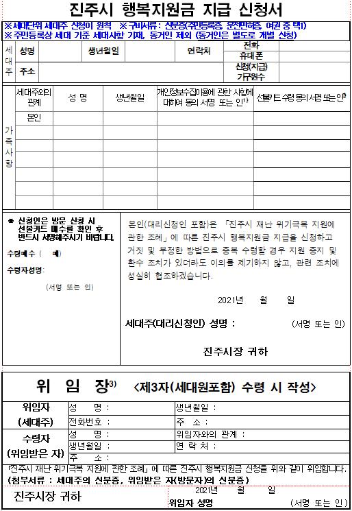 진주시-행복지원금-현장-방문-신청서