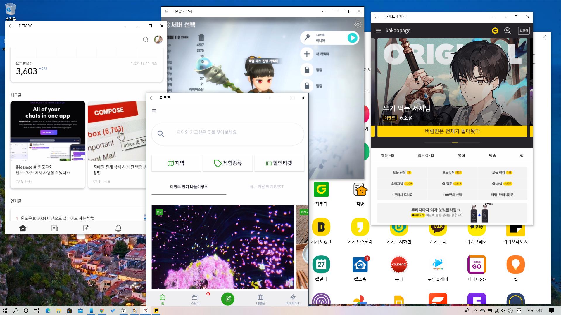 윈도우10 에서 안드로이드 앱 한번에 여러 개 실행 가능