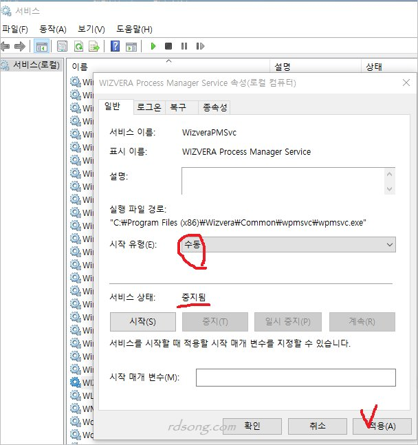 wizvera process manager service 32비트 서비스 시작유형 수동 제거