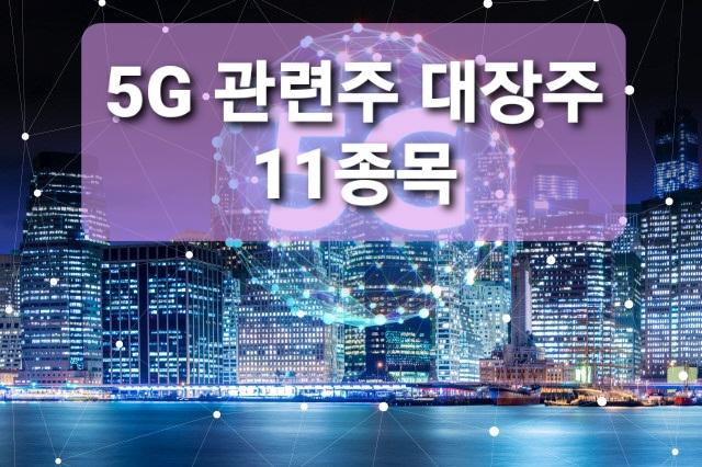 5g 통신망의 연결 사진