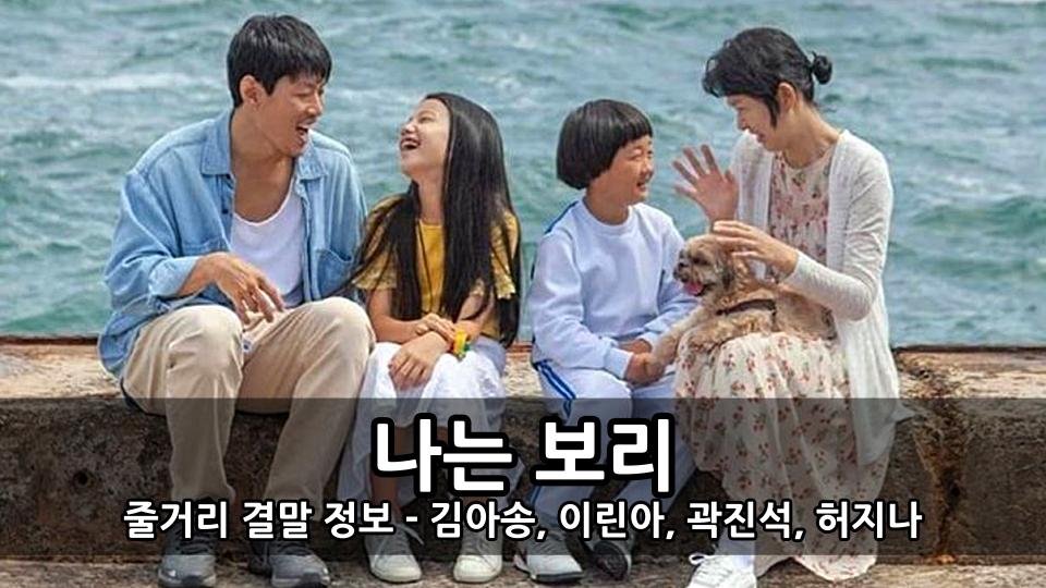 독립영화 나는 보리 줄거리 결말 정보 - 김아송, 이린아, 곽진석, 허지나