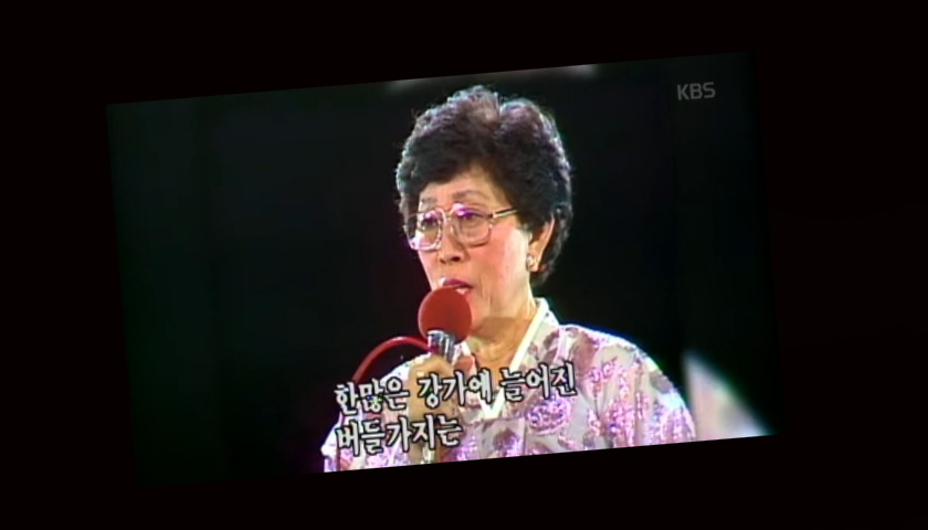 '아내의 노래' 가수 심연옥 미국서 별세