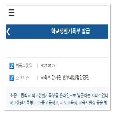 고등학교 생활기록부 발급 정부24