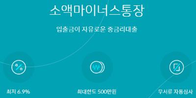 사이다뱅크 500 소액마이너스통장대출 추천