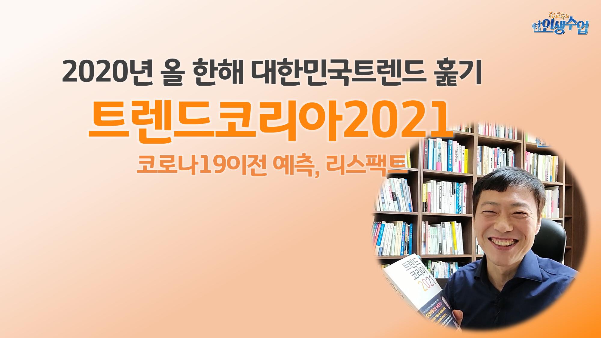 2020년 올 한해 대한민국트렌드 훑기 (트렌드코리아2021 도서리뷰, 코로나19이전 예측에 리스팩트)
