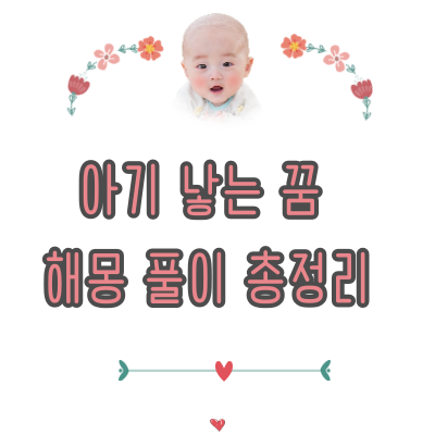 아기-낳는꿈-해몽풀이-사진