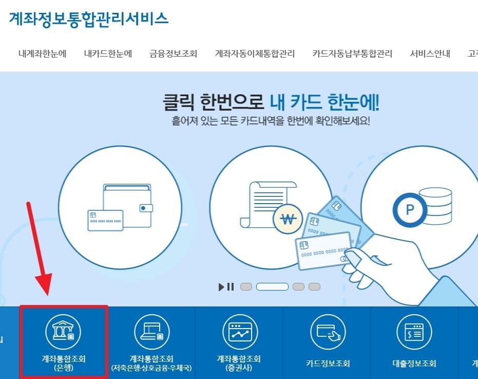 계좌정보통합관리서비스 홈페이지