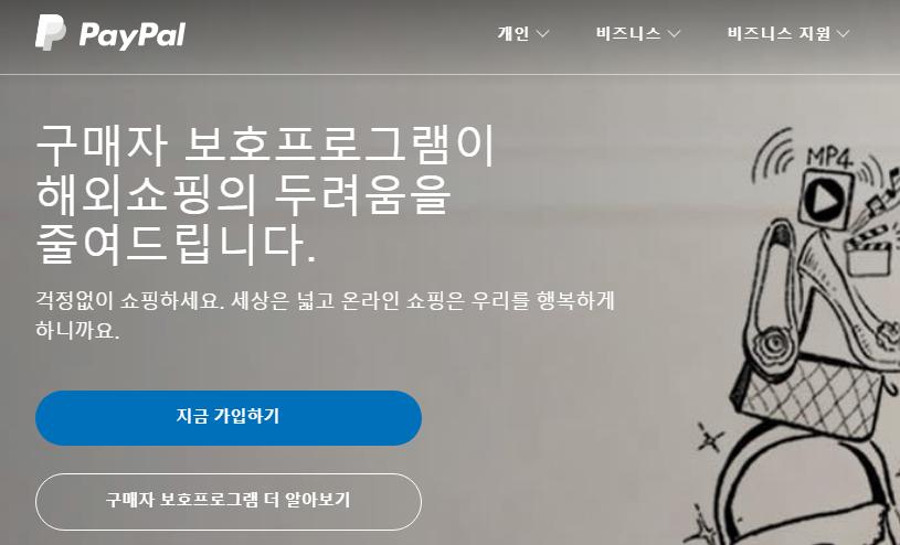 페이팔 사이트