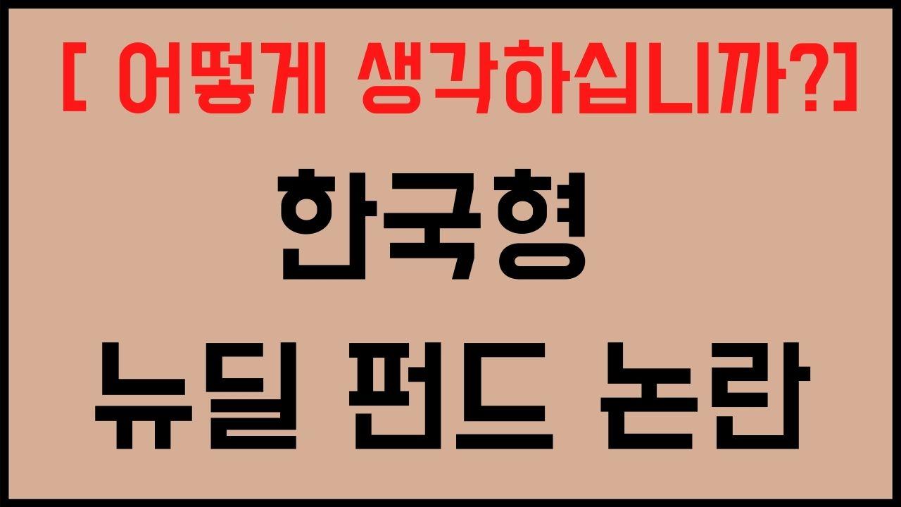 한국형 뉴딜 펀드 논란 어떻게 생각하십니까 시사토론