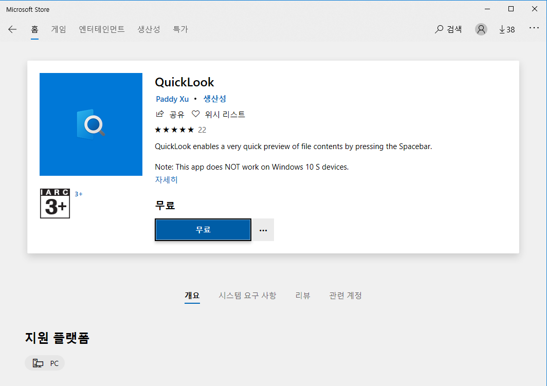스페이스바 미리보기를 윈도우로 QuickLook