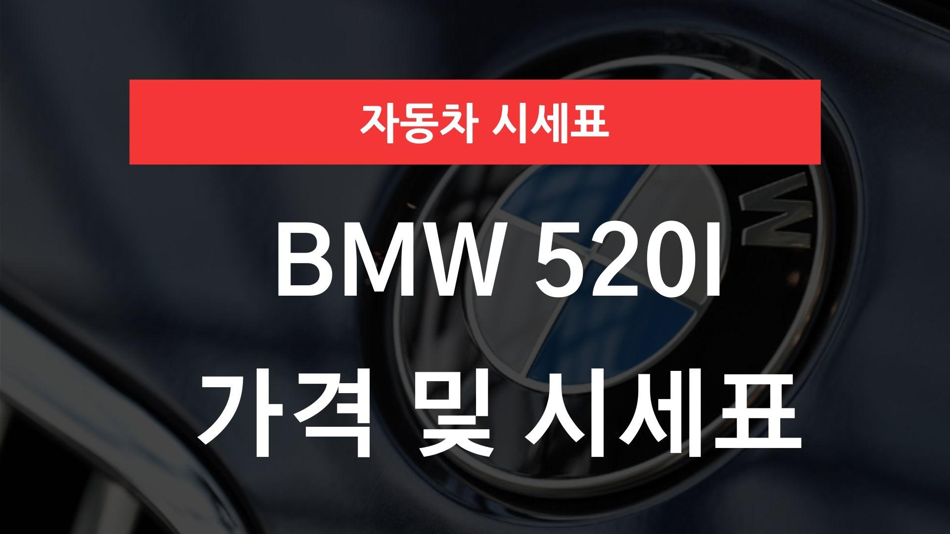 BMW 520i 가격