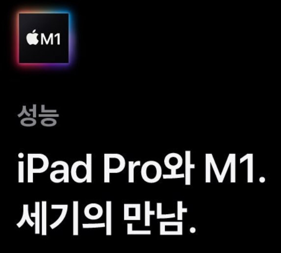 아이패드-프로-3세대-m1