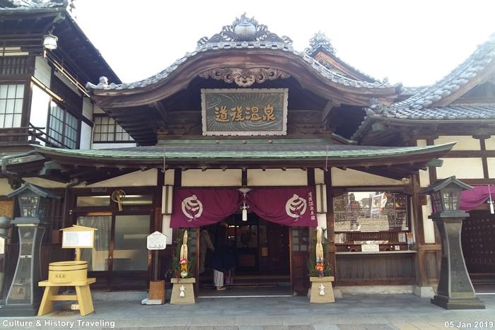 일본 에히메현 도고온천(道後温泉)