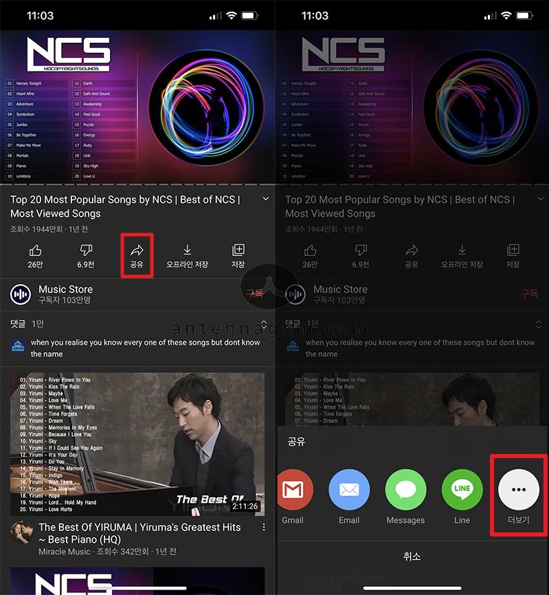 아이폰 유튜브앱에서 PIP모드로 재생하는 방법 8