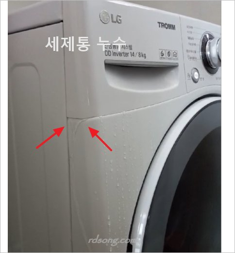 LG 트롬 세탁기 세제통 누수 물이 샐때 해결